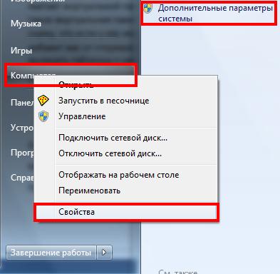 Оптимизация работы Windows 7 самостоятельно