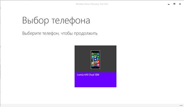 Приложение Windows Device Recovery Tool